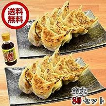 【送料無料】宝永餃子80セット 北海道ぎょうざの宝永
