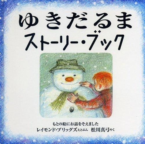 ゆきだるま ストーリー・ブック (児童図書館・絵本の部屋)の詳細を見る