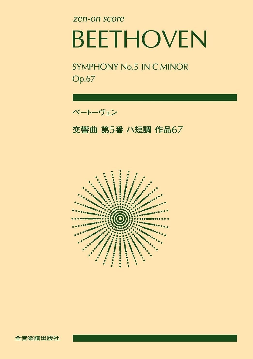 逃す石鹸経験ベートーヴェン 交響曲第5番ハ短調作品67 (zen-on score)