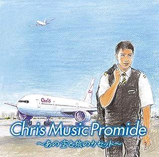 クリス ミュージック プロマイド〜あの空と旅のカセット〜(特典なし)...