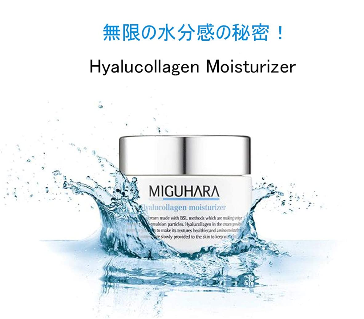 気体のオートメーション机MIGUHARA Hyalucollagen Moisturizer 50ml / ヒアルロンコラーゲンモイスチャライザー 50ml