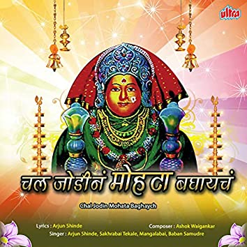 Chal Jodin Mohata Baghaych