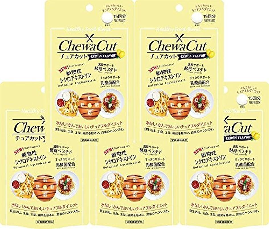 十二犠牲卵【5個セット】チュアカット レモン 45粒