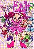 アニメコミックス おジャ魔女どれみ 6 (文春e-Books)
