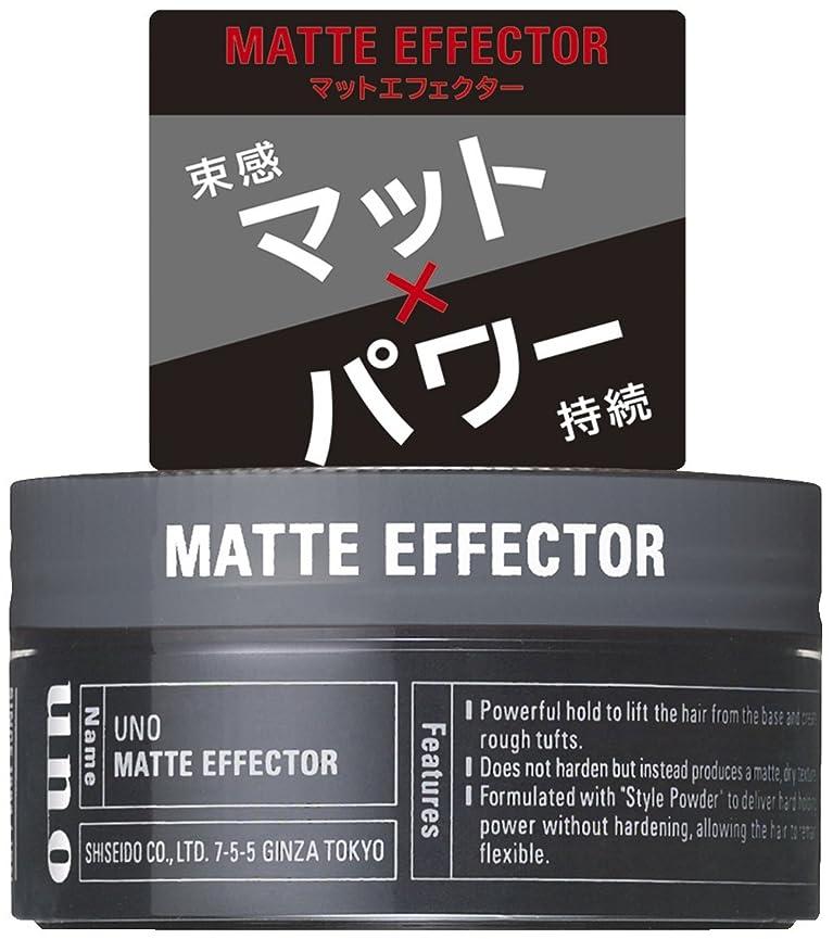 ウーノ マットエフェクター 80g ワックス