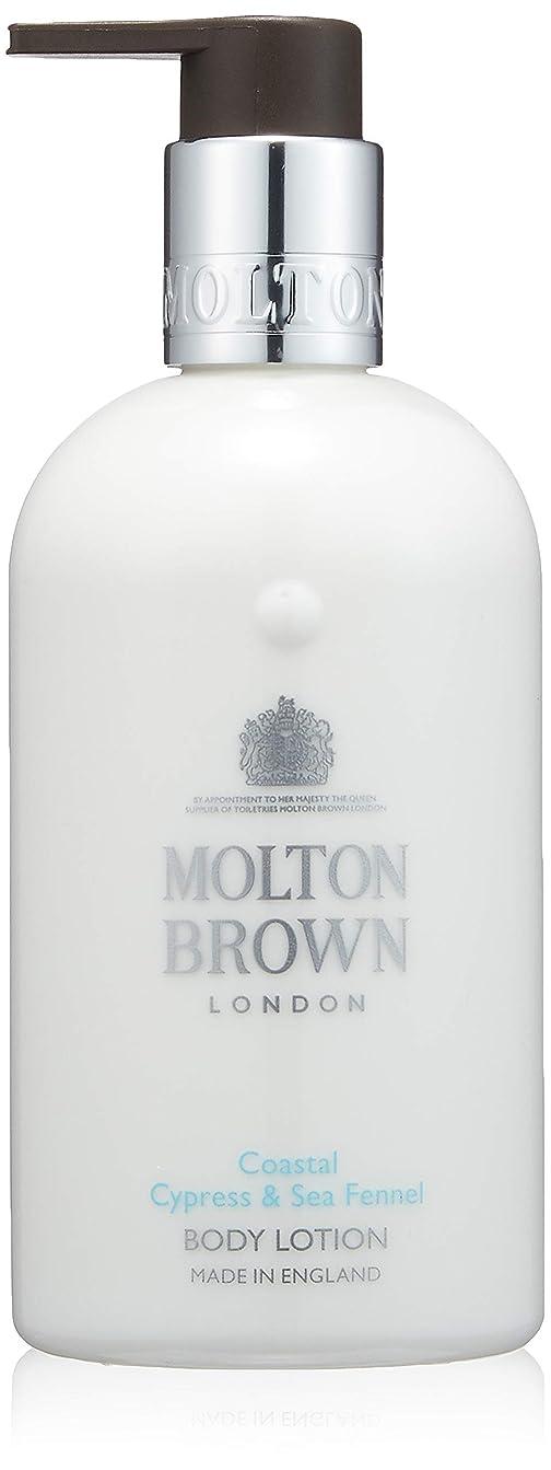 狂ったトムオードリース戦士MOLTON BROWN(モルトンブラウン) サイプレス&シーフェンネル コレクション C&Sボディローション
