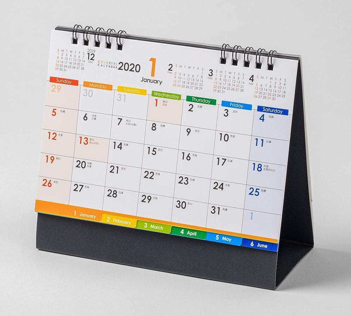 モンキー読書をする記念碑的なムトウユニパック 2020年 カレンダー 卓上 実用性抜群で大人気!ベストセラー COLORFUL MU-104 B6