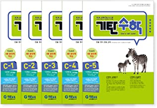 Gitan's Math System C Level - Best Learning Effect, Learning Program by Individual and by Ability, the Textbook Both In Korean and English, consists of five parts
