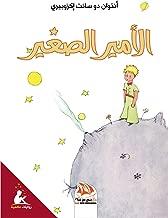 الأمير الصغير (Arabic Edition)
