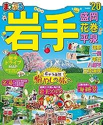 まっぷる 岩手 盛岡・花巻・平泉'20