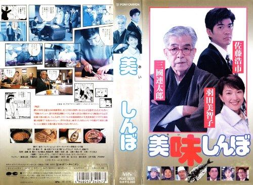美味しんぼ [VHS]