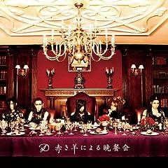 赤き羊による晩餐会