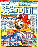 スーパーファミコン通信 ニンテンドークラシックミニ スーパーファミコン発売記念スペシャル号 (カドカワゲームムック)