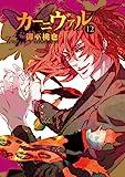カーニヴァル 12巻 (IDコミックス ZERO-SUMコミックス)