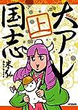 大アレ国志 上 (エムエフコミックス フラッパーシリーズ)