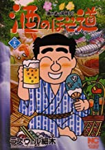 酒のほそ道 23 (ニチブンコミックス)