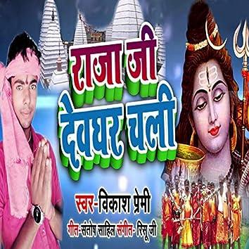 Raja Ji Devghar Chali - Single