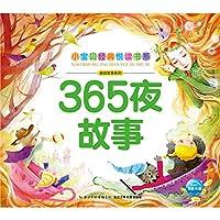 小宝贝经典悦读书系-美绘故事系列:365夜故事