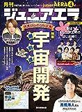 月刊 ジュニアエラ 2021年4月増大号