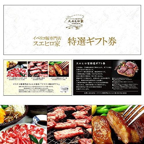 イベリコ豚 お肉のカタログギフト券 (8800円)
