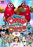 燃えろ!!ロボコン VS がんばれ!!ロボコン[DSTD-03136][DVD]