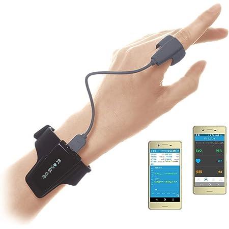 リングO2(リングオーツー) 長時間用パルスオキシメータ 認証取得済医療機器 【無料スマホアプリと連動】 バイブレーション機能付リングセンサ