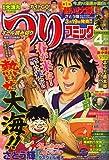 つりコミック 2008年 04月号 [雑誌]