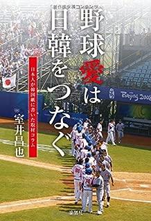 野球愛は日韓をつなぐ―日本人が韓国紙に書いた取材コラム