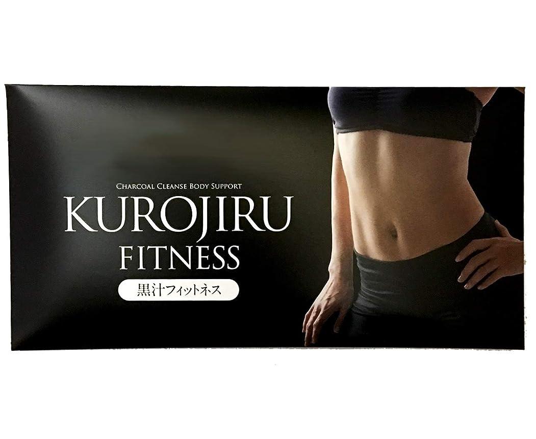 承認するプレゼント綺麗な黒汁フィットネス(KUROJIRU FITNESS) 30包 チャコールクレンズ 赤松活性炭 オリゴ糖 サラシアエキス 酵素