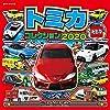 トミカコレクション2020 (超ひみつゲット!)