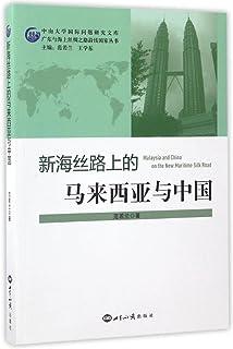 新海丝路上的马来西亚与中国/广东与海上丝绸之路沿线国家丛书/中山大学国际问题研究文库