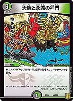 大地と永遠の神門 レアリティなし デュエルマスターズ 魂の章 名場面BEST dmex15-052