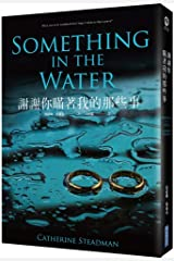 Something in the Water (Chinese Edition) Paperback