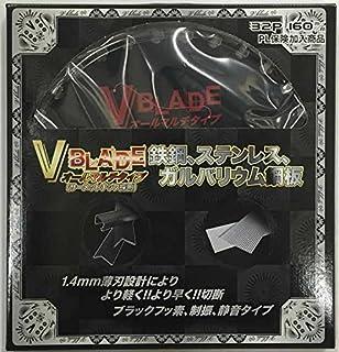 チップソー 『V-BLADE 』 鉄鋼用 オールマルチタイプ 160x1.4x32P VB-160TK ツールジャパン