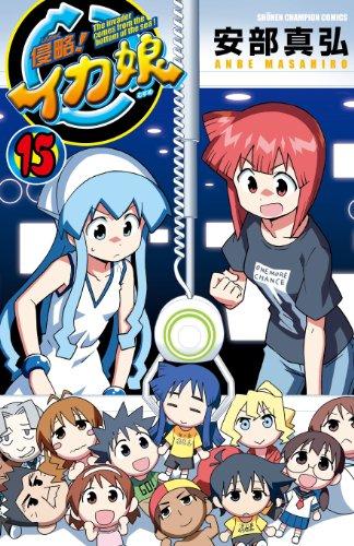 侵略!イカ娘(15) (少年チャンピオン・コミックス)