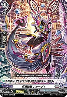 ヴァンガード D-BT01/087 柩機の獣 フォーヴィ (C コモン) 五大世紀の黎明