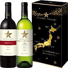 [Amazon限定ブランド] 【2つの産地の日本ワイン赤白セット】グランポレール甲斐ノワール&長野シャルドネ ギフト 母の日 [ 赤ワイン ミディアムボディ 日本 750ml×2本 ] [ギフトBox入り]SIQOA