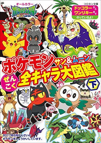 ポケモン サン&ムーン ぜんこく全キャラ大図鑑 下 (ポケットモンスターシリーズ)