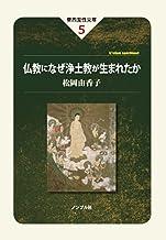 仏教になぜ浄土教が生まれたか (東西霊性文庫)