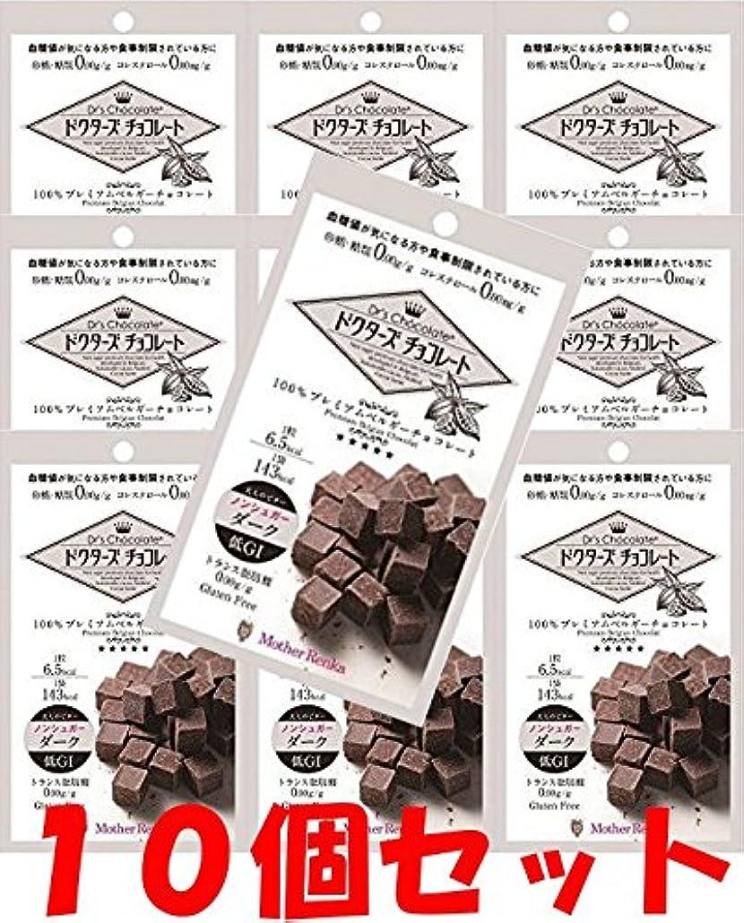 地下鉄書き出す程度【10個セット】ドクターズ チョコレート ノンシュガーダーク 30g