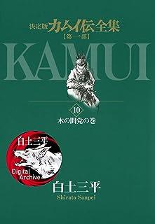 カムイ伝全集 第一部(10) (ビッグコミックススペシャル)