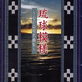 琉球模様 - 心の島唄名曲集