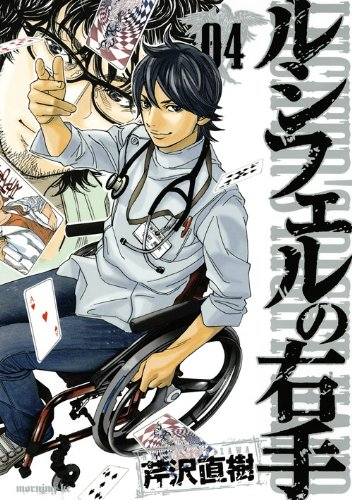 Right hand of Lucifer (4) (Morning KC) ISBN: 4063870103 (2011) [Japanese Import]