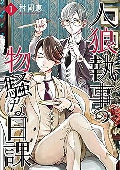 [村岡恵]の人狼執事の物騒な日課(1) (ビッグコミックス)