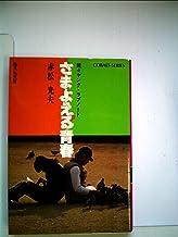 さまよえる青春 (1979年) (集英社文庫―コバルトシリーズ)