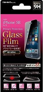 レイ・アウト iPhone SE/5s/5 ガラス フィルム 液晶保護 360°覗き見防止 貼付けキット付 RT-P11SFG/PK