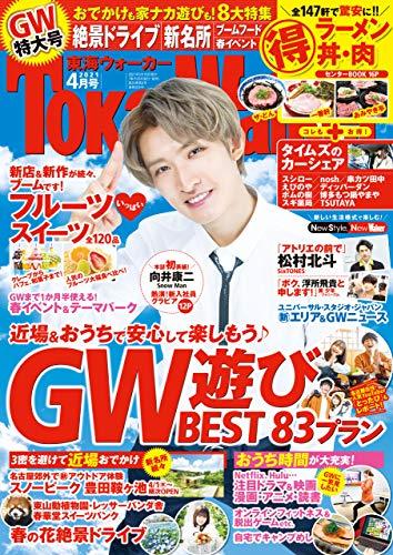 TokaiWalker東海ウォーカー2021年4月号 [雑誌]