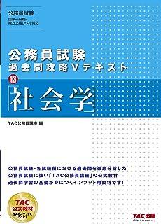 公務員試験 過去問攻略Vテキスト (13) 社会学