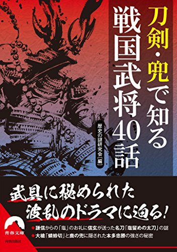 刀剣・兜で知る戦国武将40話 (青春文庫)