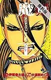 魔王 JUVENILE REMIX(3)【期間限定 無料お試し版】 (少年サンデーコミックス)